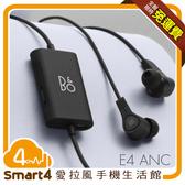 【愛拉風】B&O beoplay E4 主動降噪 入耳式耳機 抗噪耳機 耳道式耳機