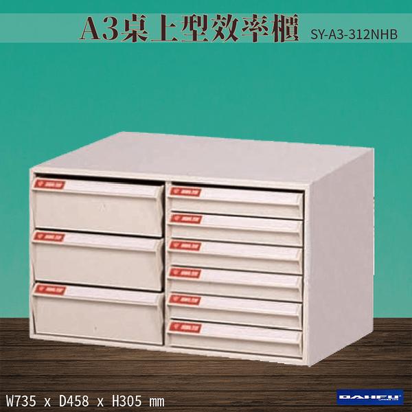 【 台灣製造-大富】SY-A3-312NHB A3桌上型效率櫃 收納櫃 置物櫃 文件櫃 公文櫃 直立櫃 辦公收納