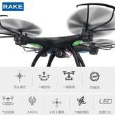 【優選】高清空拍直升機無人機充電玩具四軸飛行器