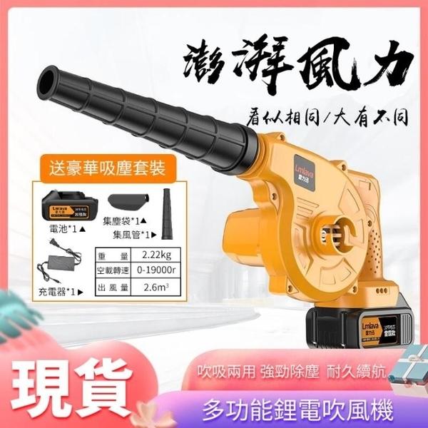 (現貨供應)電動鼓風機 吹吸兩用 無段變速/吹落葉/吹風機 充電便攜 新年特惠igo