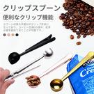 勺子 二合一封口夾量匙 帶夾咖啡勺 量匙 奶粉勺 調味勺 冰淇淋勺 歐式不銹鋼封口夾量勺
