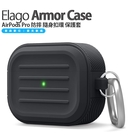 elago Armor Case AirPods Pro 防摔 隨身 扣環 保護套 行李箱 造型 現貨 含稅