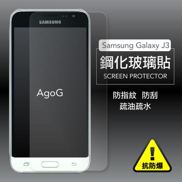 保護貼 玻璃貼 抗防爆 鋼化玻璃膜 SAMSUNG Galaxy J3螢幕保護貼