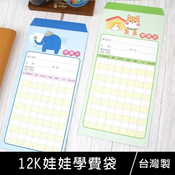 珠友 LP-10060 12K娃娃學費袋/收費袋/繳費袋/信封-20入