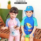 兒童泳衣 速干男童女童中大童分體泳裝公主女孩韓國 科技藝術館