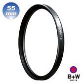 B+W F-PRO UV 55mm MRC 抗UV濾鏡 多層鍍膜