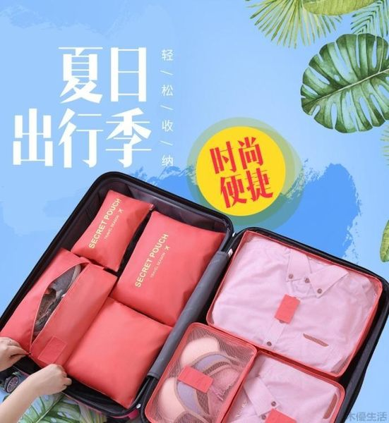 內衣收納盒旅行收納11件套裝旅游收納包內衣行李箱分類整理袋MUYOU-B509