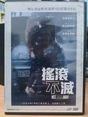挖寶二手片-E01-093-正版DVD-電影【搖滾不滅】-傑克赫斯頓 約翰瑪加洛 威爾布利爾(直購價)