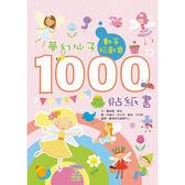 動手玩創意:夢幻仙子1000貼紙書【遊戲書】