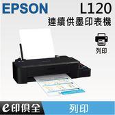 EPSON L120 超值單功能連續供墨印表機☞加購一組墨水升級為二年保固