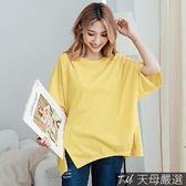 【天母嚴選】下襬開衩寬鬆連袖長版棉質上衣(共三色)