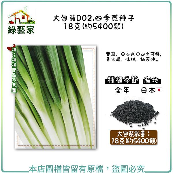 【綠藝家】大包裝D02.四季蔥種子18克(約5400顆)