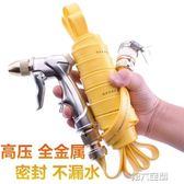 軟管 洗車水管水帶多功能高壓水槍家用軟管噴頭澆花神器水搶工具套裝 igo 第六空間