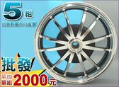 【洪氏雜貨】 A4711055614. [批發網預購] 台灣機車精品 雙色鋁合金輪圈RS-CUXI 黑款10吋一組入 5