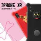 【索樂生活】iPhone XR手機殼泡泡保護套6.1吋