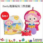 ✿蟲寶寶✿【美國 Lamaze 拉梅茲】禮盒裝 寶寶啟發布書  Emily洗澡玩具三件組 洗澡玩具