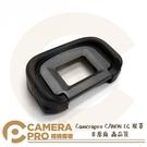◎相機專家◎ Camerapro CANON EG 眼罩 取景鏡 非原廠 高品質 7D 7D2 5D3 5D4 等多型號