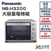 【和信嘉】Panasonic 國際牌 NB-H3200 大容量電烤箱 (32L) 獨立控溫 多種配件 發酵功能 台灣公司貨