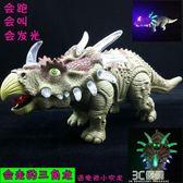 動物模型仿真恐龍三角龍會走路電動小孩男孩玩具恐龍大號鞏龍 3C優購