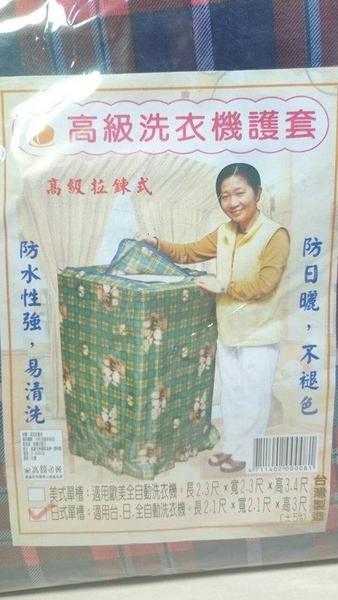 【日式/歐式 專用高級洗衣機護套】0081洗衣機防塵套 洗衣機套 洗衣機護套【八八八】e網購
