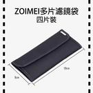 攝彩@ZOIMEI 4片裝濾鏡袋 減光鏡 UV片 漸變鏡 漸層鏡整理保護套 收納包 4入鏡片包 濾鏡袋