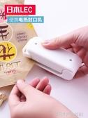 日本迷你便攜封口機小型家用塑料袋封口器零食手壓式電熱密封器