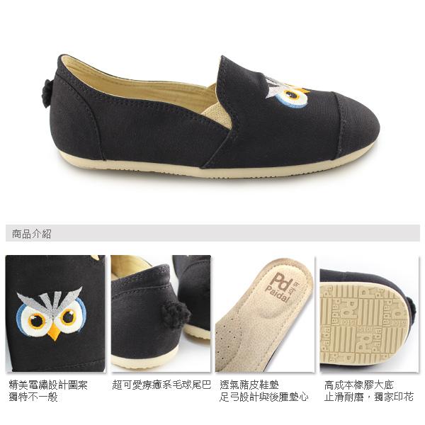 Paidal 森林動物系列樂福鞋-貓頭鷹