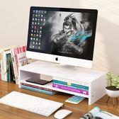 電腦顯示器增高架桌面書架格架鍵盤收納架桌上置物架隔板底座支架jy 快速出貨全館免運