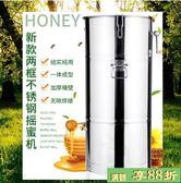 不鏽鋼304搖蜜機蜂具養蜂專用工具新品不銹鋼搖蜜機加厚蜂蜜分離機甩蜜搖糖機 最後一天8折