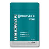 UNIQMAN 葡萄糖胺+軟骨素 膠囊 (30粒/袋)