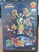 影音專賣店-B11-119-正版DVD*動畫【老夫子魔界夢戰記II-魔界風雲】-卡通動畫