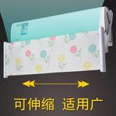 空調擋風板壁掛式防風罩遮擋板
