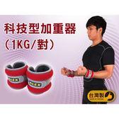 ALEX 1KG 科技型加重器(台灣製 慢跑 健身 重量訓練 肌力訓練