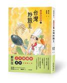 台灣炒飯王:少年總鋪師2(增訂新版)