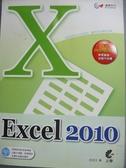 【書寶二手書T3/電腦_YEU】達標Excel 2010_沈志文