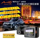 Mio MiVue 688S SONY感光元件行車記錄器(送-16G記憶卡+掛鉤+擦拭布+胎壓錶+飲料架+香氛)