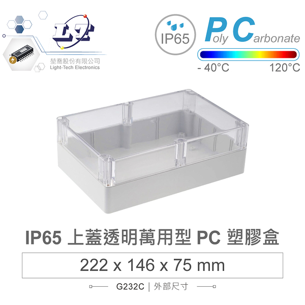『堃邑Oget』Gainta G232C 222 x 146 x 75mm 萬用型 IP65 防塵防水 PC 塑膠盒 淺灰 透明上蓋  台灣製造