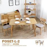 餐桌椅組(橡木款伸縮桌)北歐熱銷款 1桌4椅 日式宮崎 丹麥北歐原素【PO1481-2ST】 品歐家具