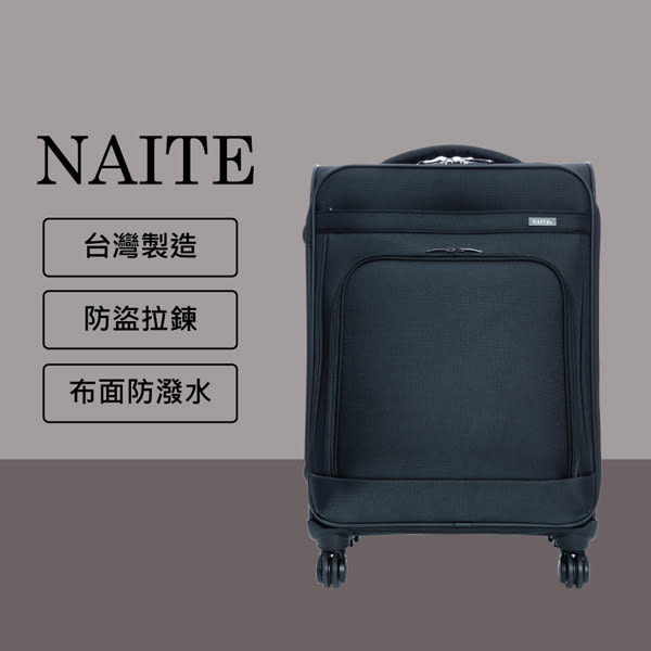 NAITE 耐提- 台灣生產超耐用行李箱 黑(館長推薦款) 24吋