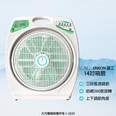 【晶工】14吋箱扇/循環扇/桌扇/立扇/電扇/電風扇/風扇 LC-701