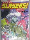 【書寶二手書T1/一般小說_OAI】Slayers!秀逗魔導士6-威森地的黑暗_神(土反)一