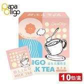 糖老爹 PaPaOligo 益生元 纖奶茶 20gX10入/盒 專品藥局【2018142】