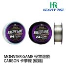 漁拓釣具 HR MONSTER GAME 100m #8 [碳纖線]