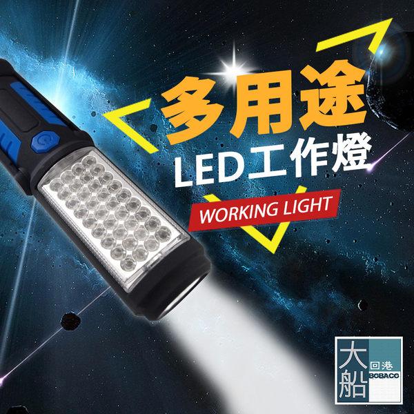 現貨+快速_36+5顆LED 多用途工作燈 / 手電筒 磁吸式 可掛 緊急照明 兩段式 釣魚燈 露營燈 應急燈