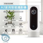 A2智能攝影機1080P 待機錄影可不插電源線 手機遠端WiFi監控 移動監測 雙向語音 紅外線夜視 支援TF卡