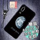夏普 Sharp AQUOS S2 手機...