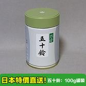 【海洋傳奇】【預購】日本丸久小山園抹茶粉五十鈴 100g罐裝 宇治抹茶粉  無糖
