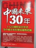 【書寶二手書T1/社會_YBU】中國未來30年:十七位國際知名學者為中國未來..._俞可平