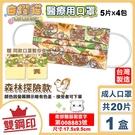 白爛貓 雙鋼印 成人醫用口罩 (森林探險款) 20入/盒 (台灣製 CNS14774) 專品藥局【2018301】