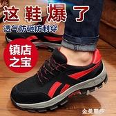 勞保鞋男女夏季透氣防臭輕便鋼包頭防砸防刺穿軟底工地安全工作鞋 極簡雜貨
